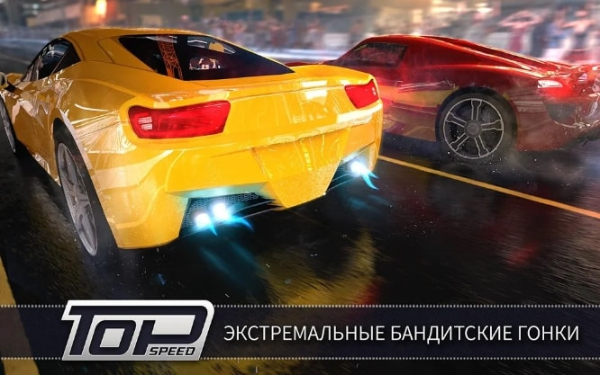 Top Speed мод