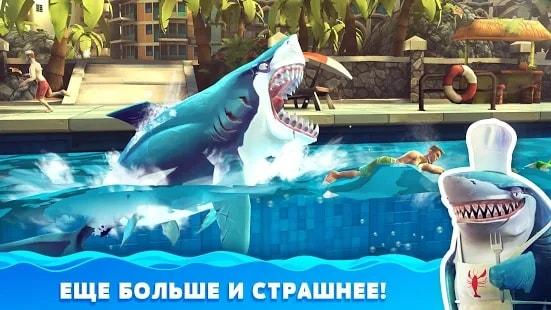 Hungry Shark World мод