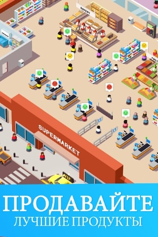 Idle Supermarket андроид