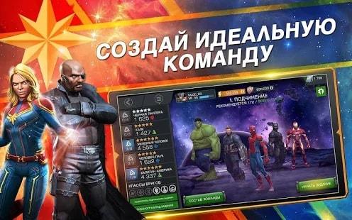 Марвел: Битва чемпионов андроид