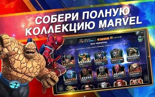 Марвел: Битва чемпионов мод