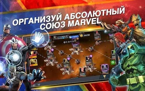 Марвел: Битва чемпионов скачать