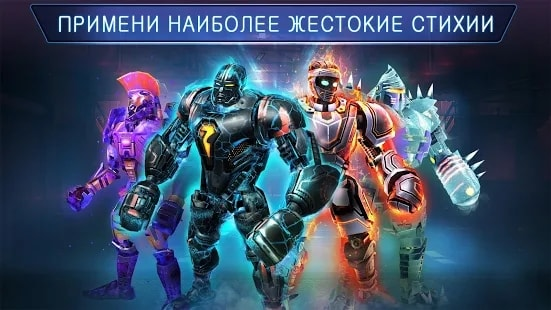 Real Steel Boxing Champions читы
