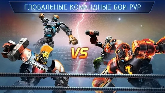 Real Steel Boxing Champions мод