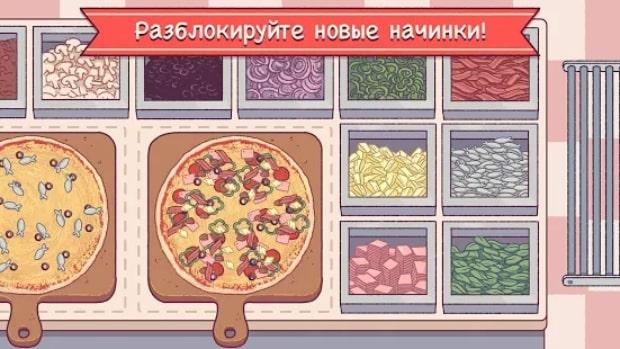 Хорошая пицца, Отличная пицца мод