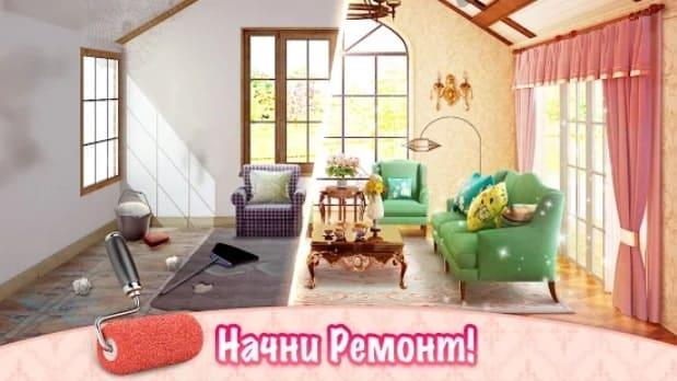 Мой Дом читы