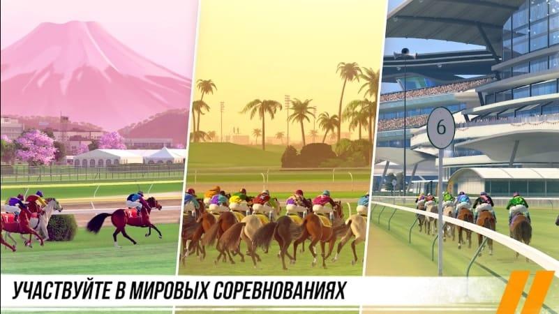 Rival Stars Horse Racing андроид