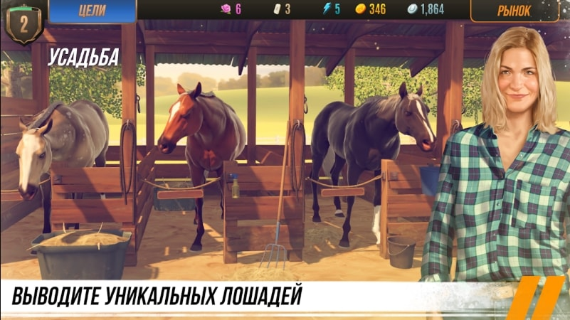 Rival Stars Horse Racing читы