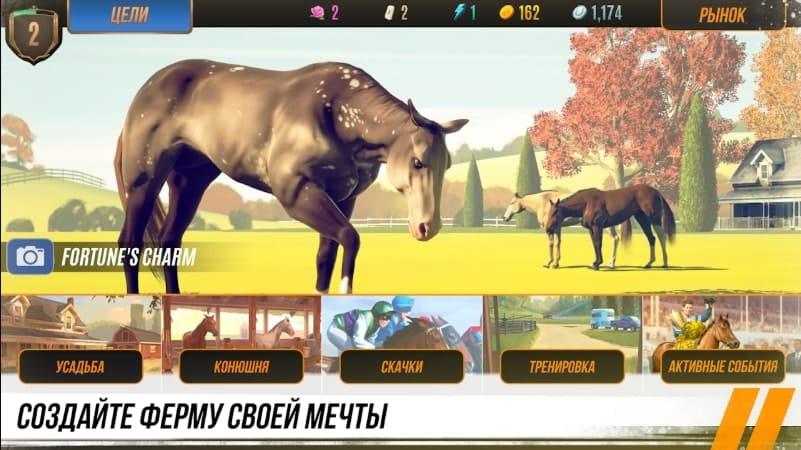 Rival Stars Horse Racing мод
