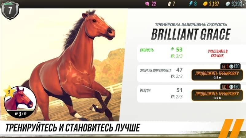 Rival Stars Horse Racing скачать