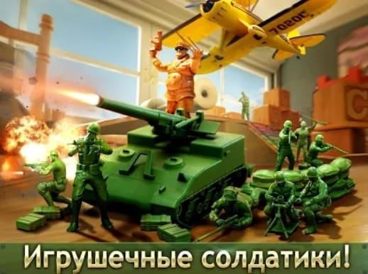 Army Men Strike андроид