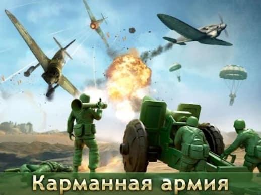 Army Men Strike мод