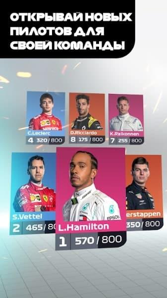 F1 Manager скачать