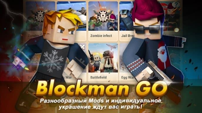 Blockman Go андроид