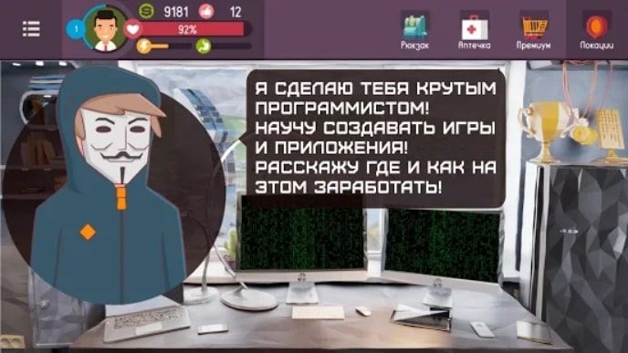 Хакер - симулятор жизни андроид