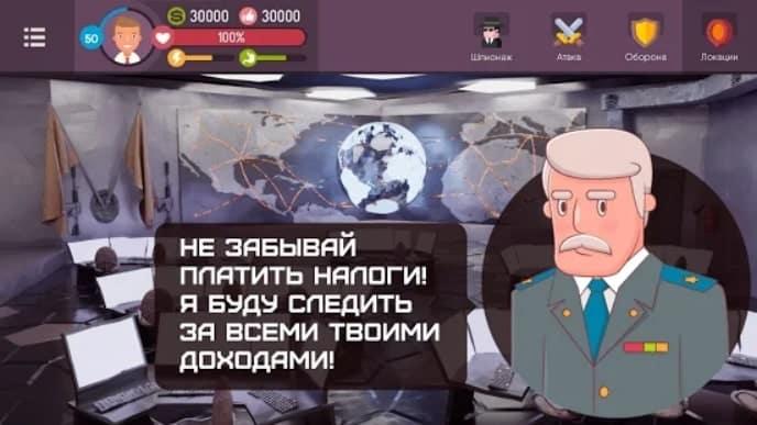 Хакер - симулятор жизни скачать