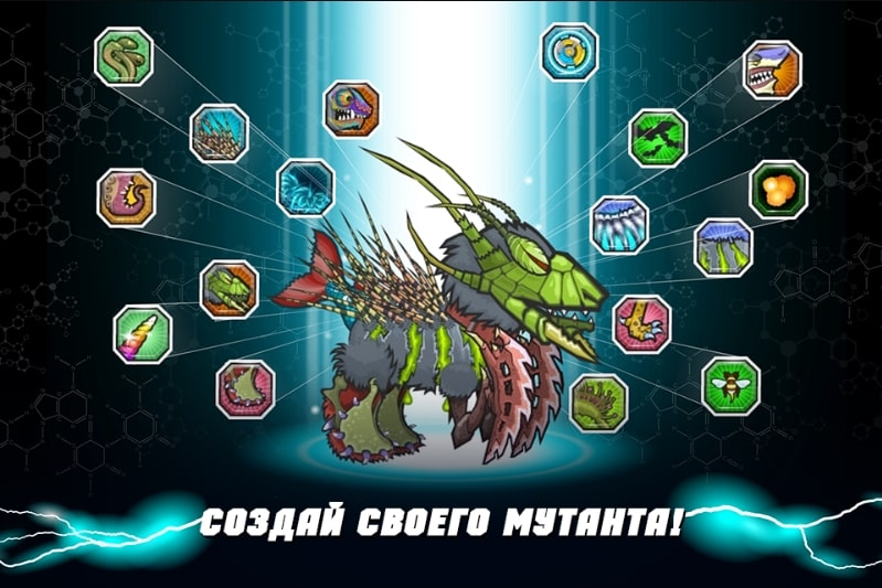 Mutant Fighting Cup 2 читы
