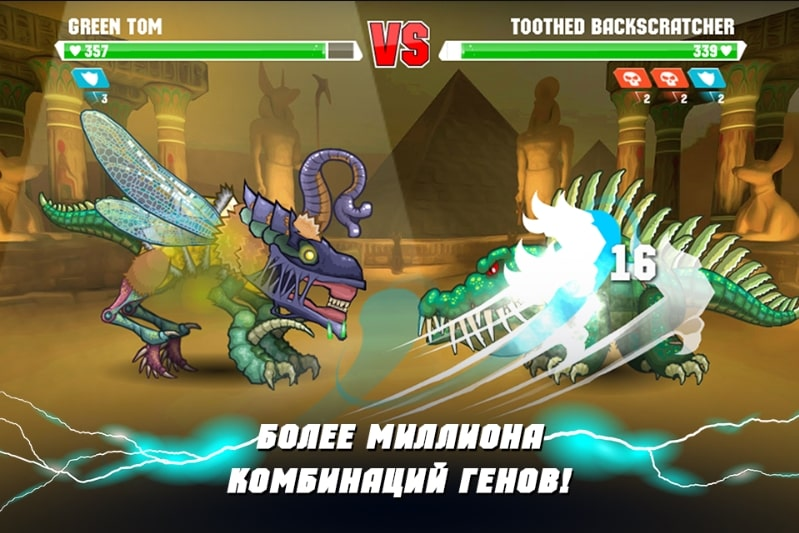 Mutant Fighting Cup 2 мод