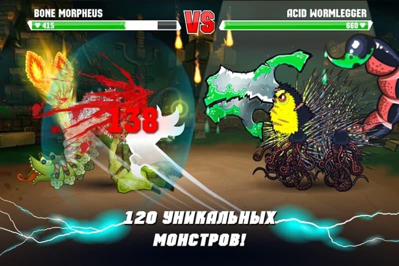 Mutant Fighting Cup 2 скачать