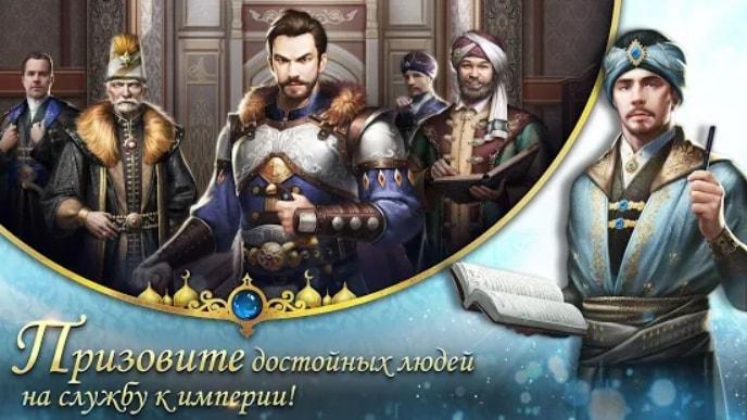 Великий Султан читы