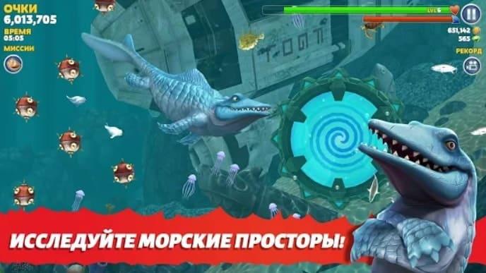 Hungry Shark Evolution читы