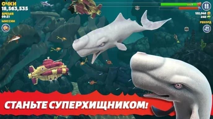 Hungry Shark Evolution скачать