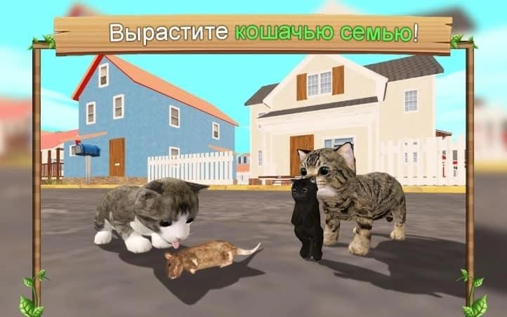 Симулятор Кошки андроид
