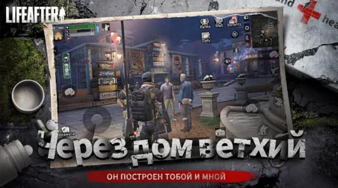 Life After мод