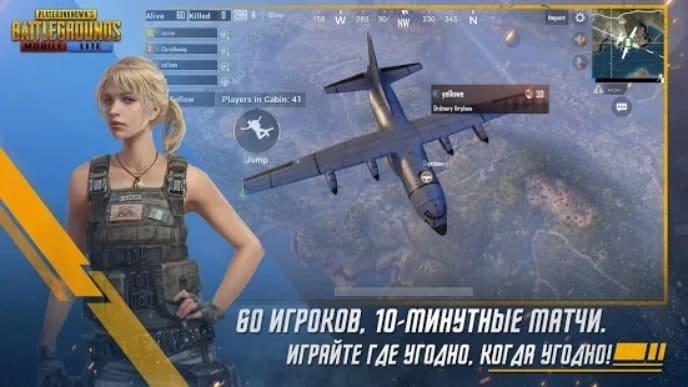 PUBG MOBILE LITE мод