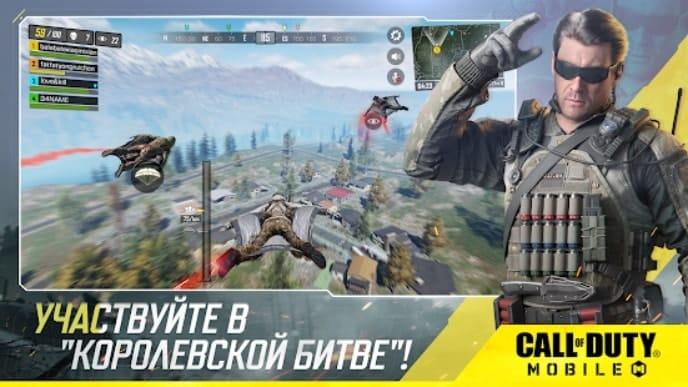 Call of Duty Mobile андроид