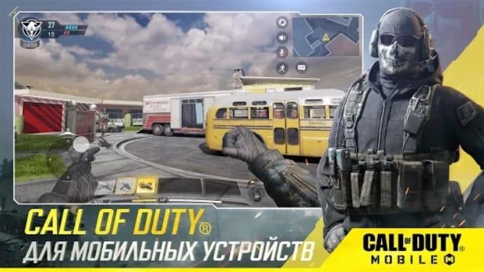 Call of Duty Mobile скачать