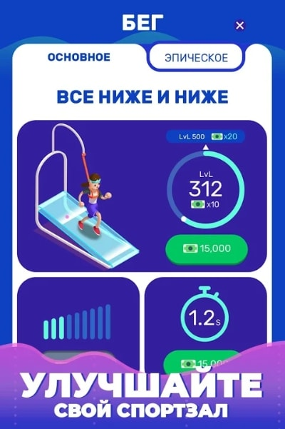 Idle Fitness Gym Tycoon скачать