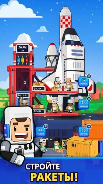 Rocket Star андроид