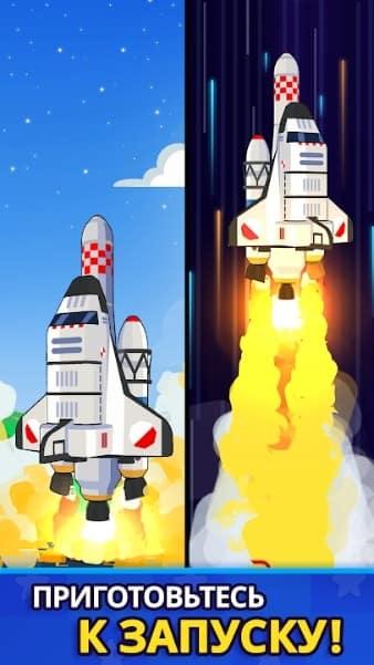 Rocket Star мод