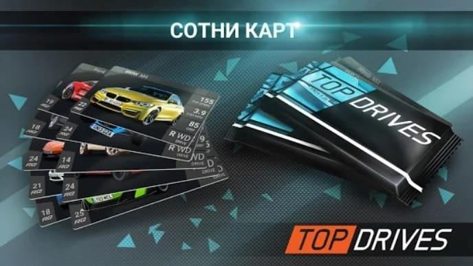 Top Drives мод