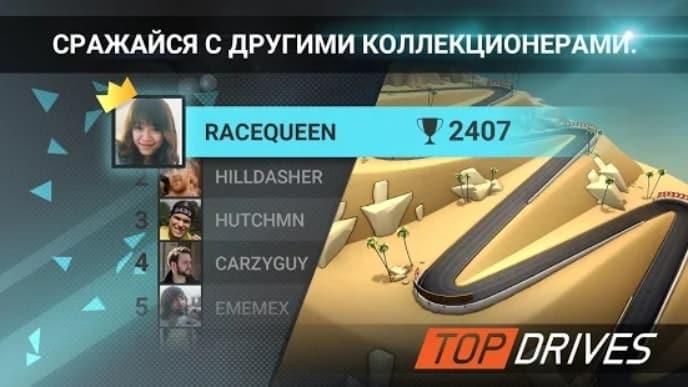 Top Drives скачать