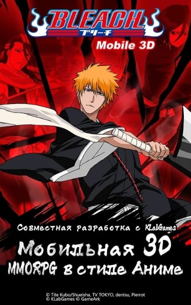 BLEACH Mobile 3D андроид