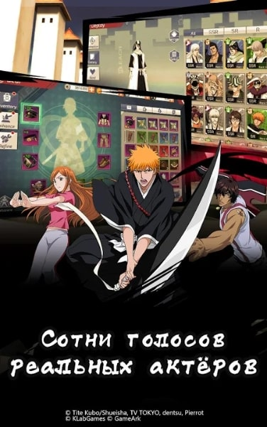 BLEACH Mobile 3D читы