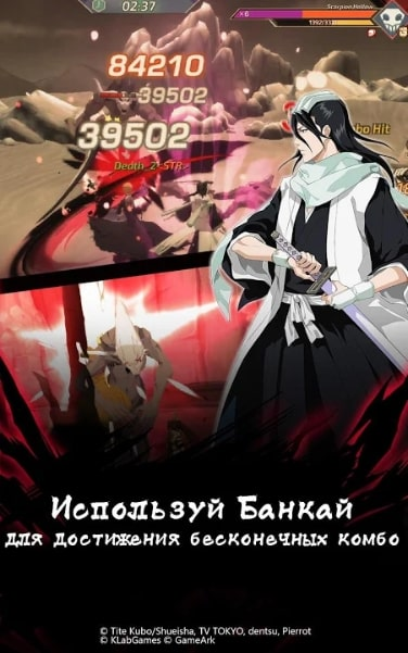 BLEACH Mobile 3D мод