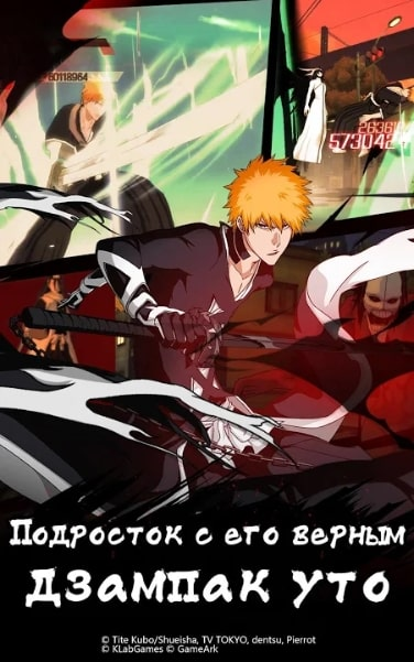 BLEACH Mobile 3D скачать