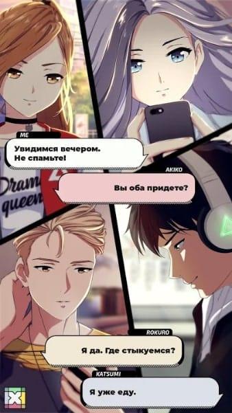 Виртуальная история любви: ChatLinx читы