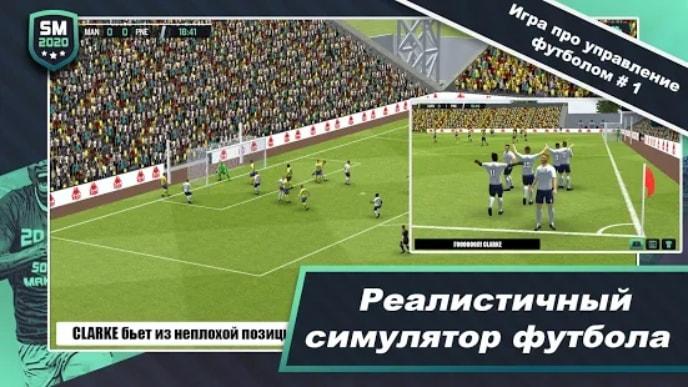 Soccer Manager 2020 андроид