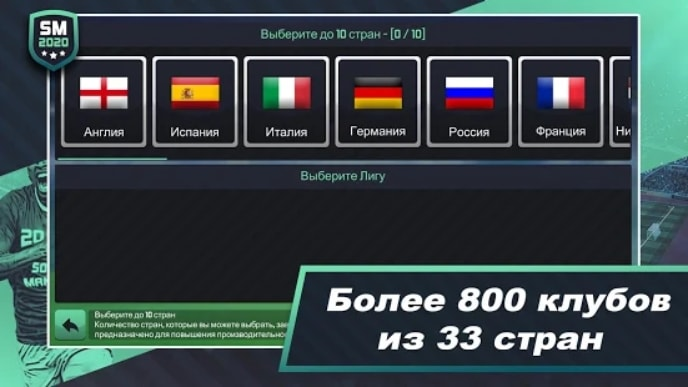 Soccer Manager 2020 читы