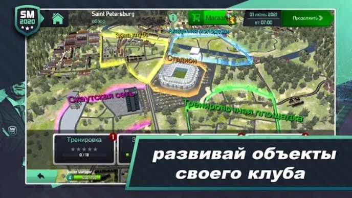 Soccer Manager 2020 мод