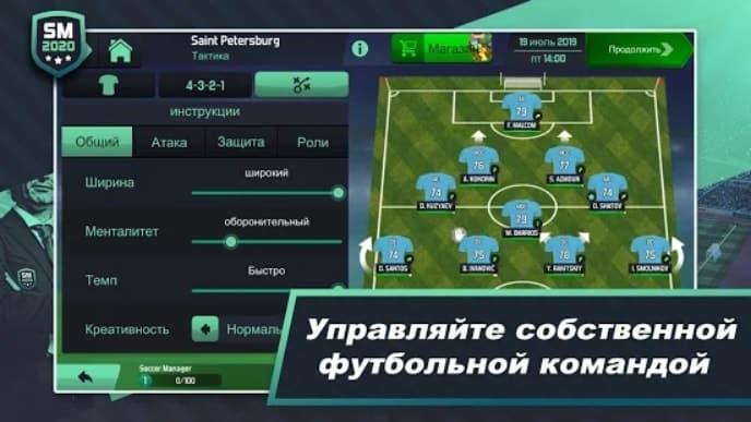 Soccer Manager 2020 скачать