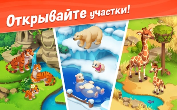 Wildscapes читы