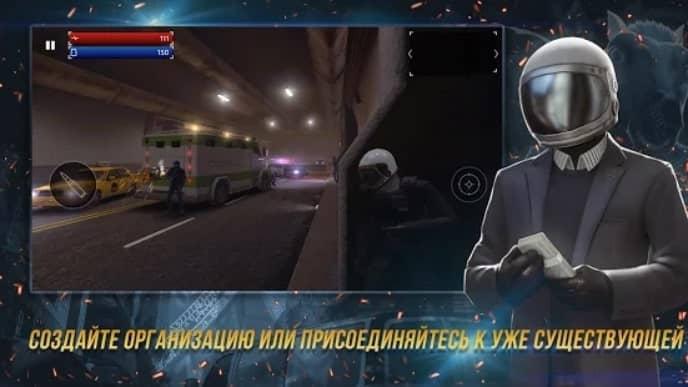 Armed Heist андроид