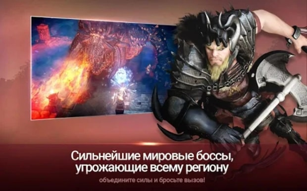 Black Desert Mobile скачать