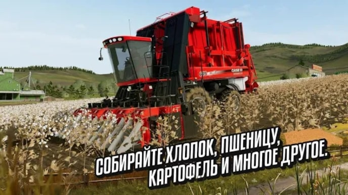 Farming Simulator 20 андроид