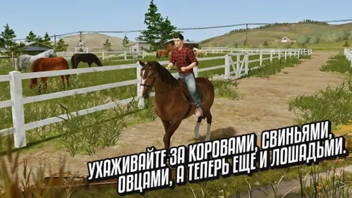 Farming Simulator 20 читы